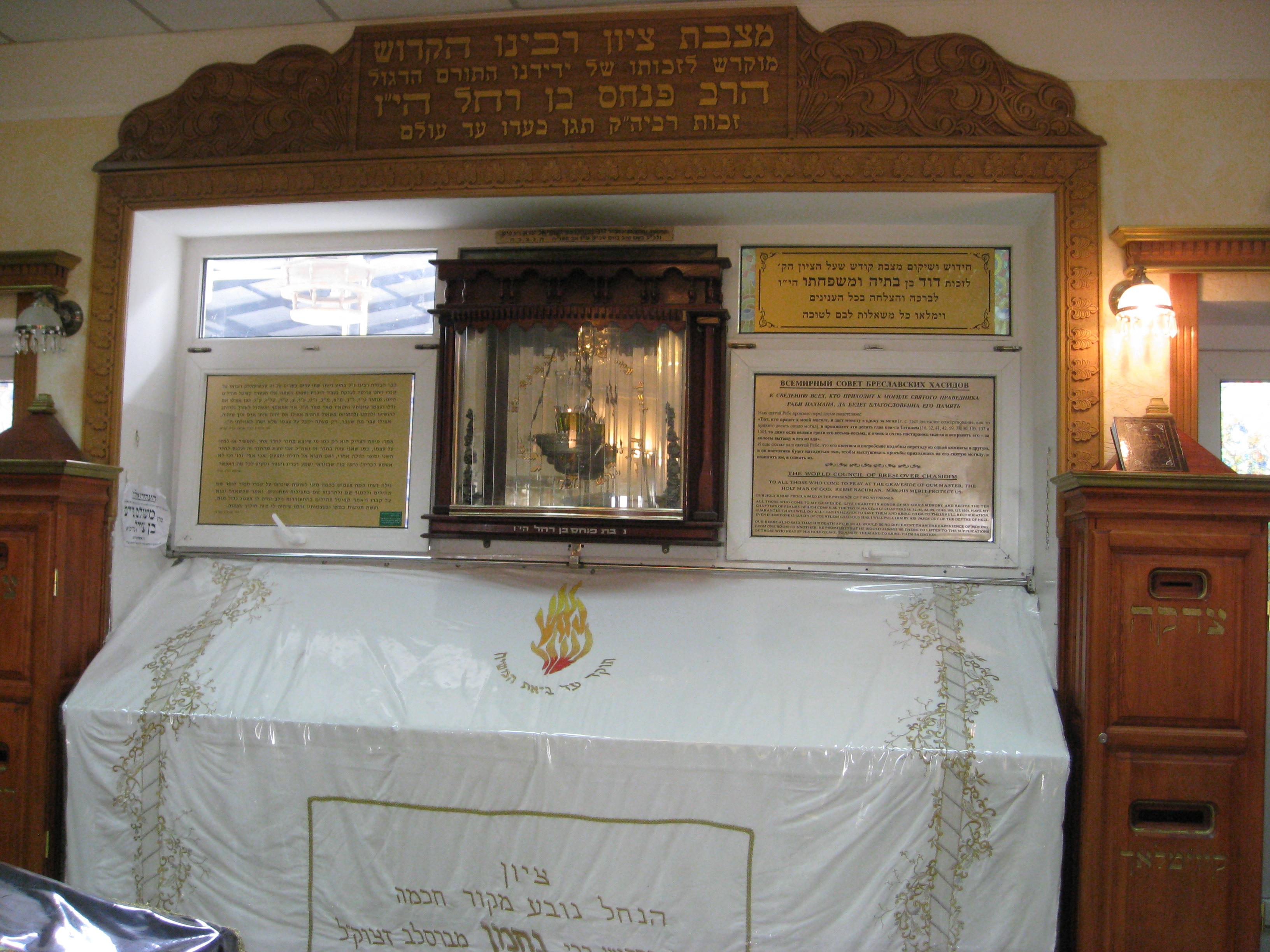 Rabbi_Nahman_Tomb_(Uman,_Ukraine)